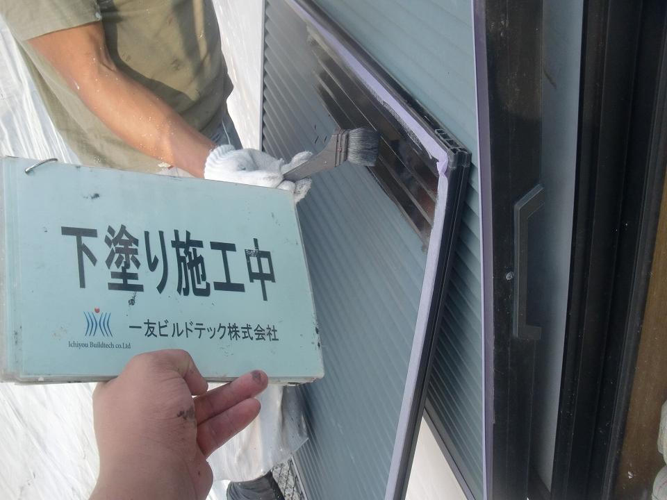 20171117I様邸③雨戸 下塗り施工中