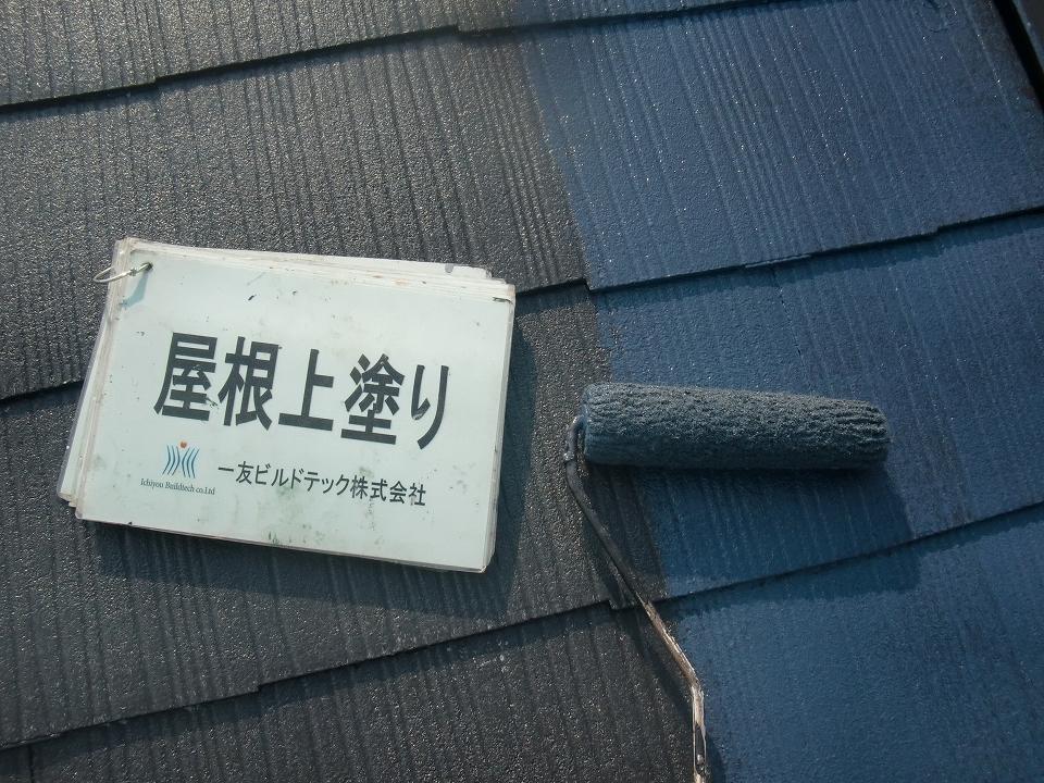 20171117I様邸⑧屋根上塗り