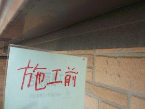 20171113O様邸①施工前