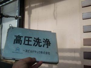 20171117I様邸②高圧洗浄