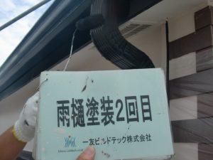 20171117I様邸⑤雨樋塗装2回目