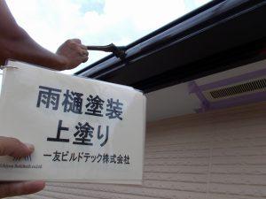 20171113O様邸⑥横樋 上塗り施工中