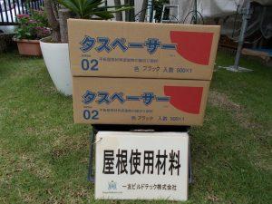 20171113O様邸屋根使用材料タスぺーサー