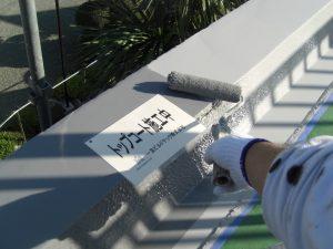 20180105T様邸⑩防水トップコート施工中