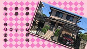 20171201K様邸TOP外壁塗装リフォーム事例