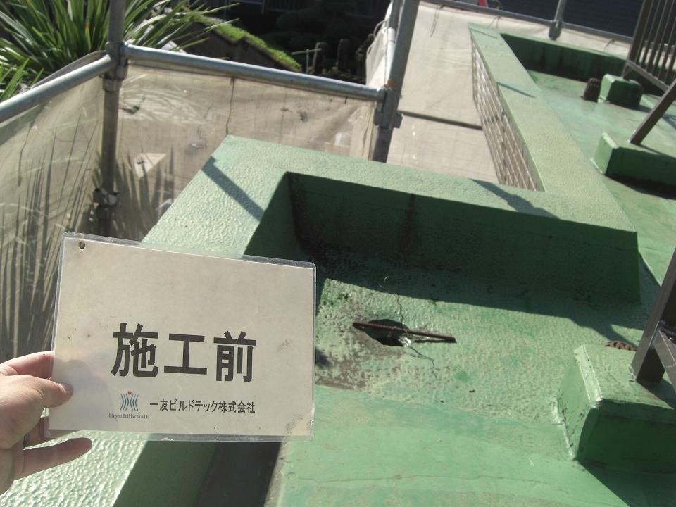 20180105T様邸①防水 施工前