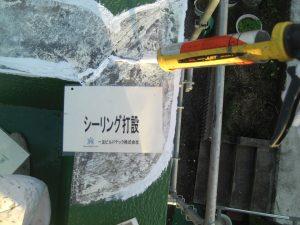 20180105T様邸⑥防水 シーリング打設