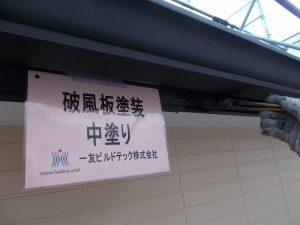 20171215H様邸④中塗り