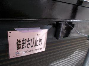 20171215H様邸③鉄部サビ止め