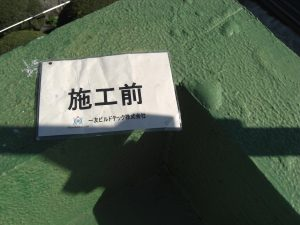 20180105T様邸③防水 膨れ補修施工前