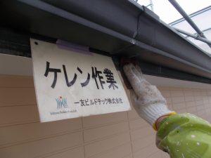 20171215H様邸②ケレン作業