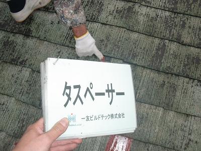 20171208H様⑦屋根タスペーサー