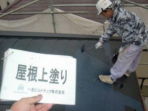 20171208H様⑪屋根上塗り