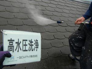 20180126K様邸②屋根 高水圧洗浄
