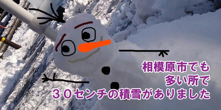 20180122相模原市も多い所で30センチの積雪がありました。