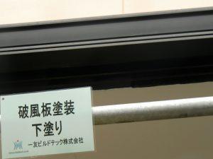 20180126K様邸①破風板 下塗り施工中