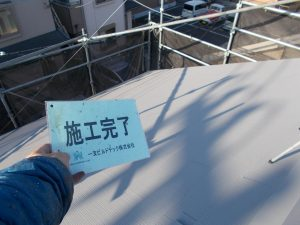 20180202H様邸⑭屋根 施工完了