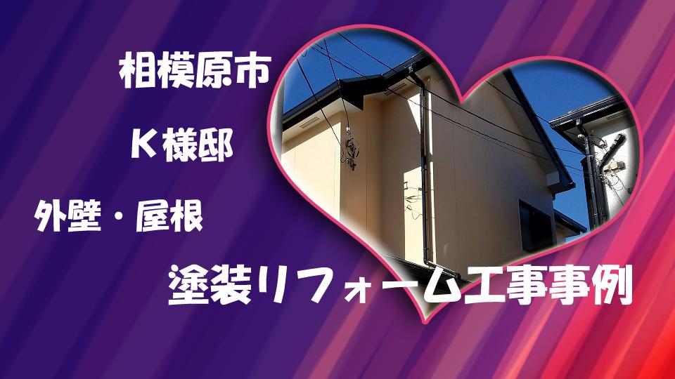 20180126K様邸TOP相模原市K様邸外壁・屋根塗装リフォーム工事事例