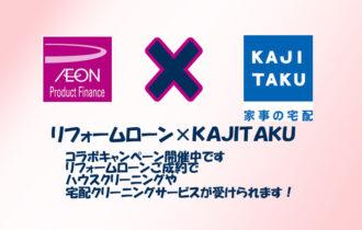 イオンプロダクトファイナンス×KAJITAKUコラボキャンペーン
