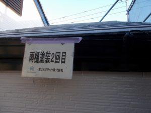 20180202H様邸⑤雨樋 塗装2回目