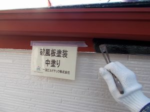 20180202H様邸⑤破風板 塗装1回目