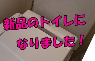 20180226ブログTOP新品のトイレになりました。
