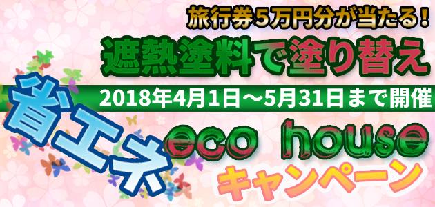 2018省エネecohouseキャンペーン