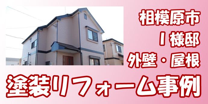 20180406I様邸TOP