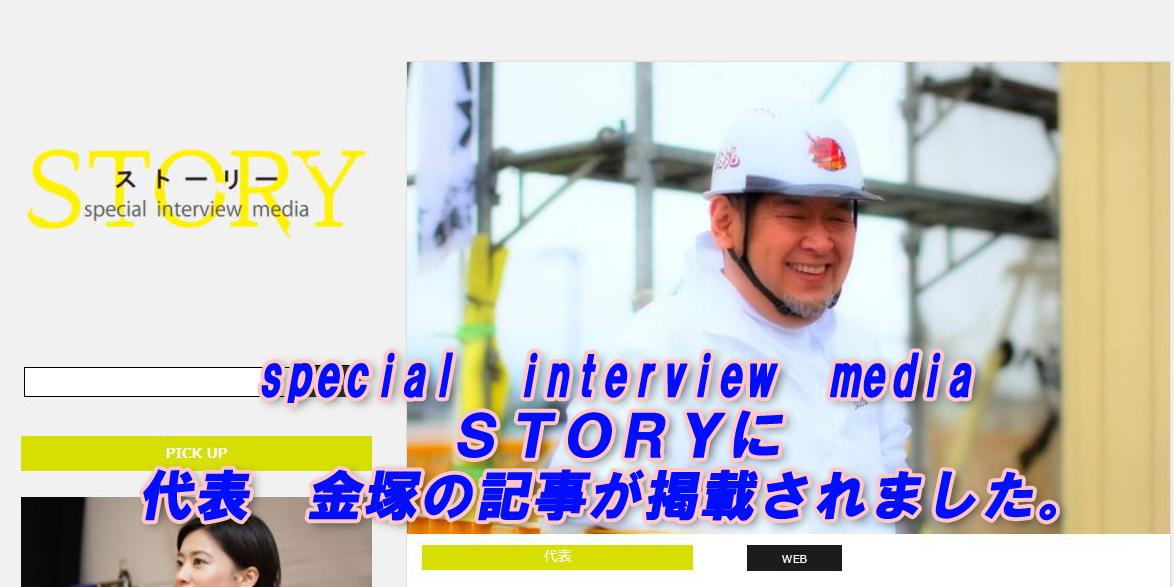 special interview media STORYに代表金塚の記事が掲載されました。