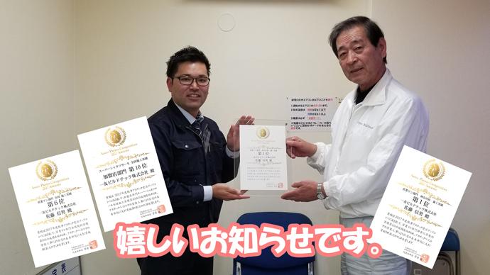 アステックペイント 神奈川県 施工実績 第1位になりました!