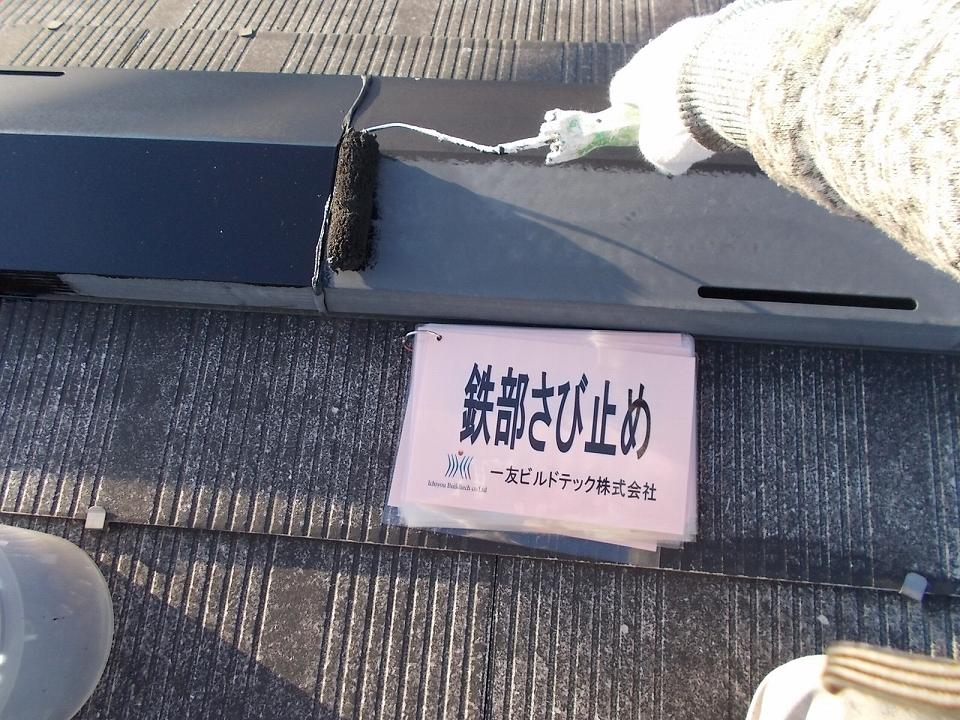 20180518K様邸⑤屋根板金サビ止め