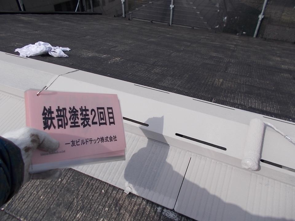 20180518K様邸⑨屋根板金塗装2回目