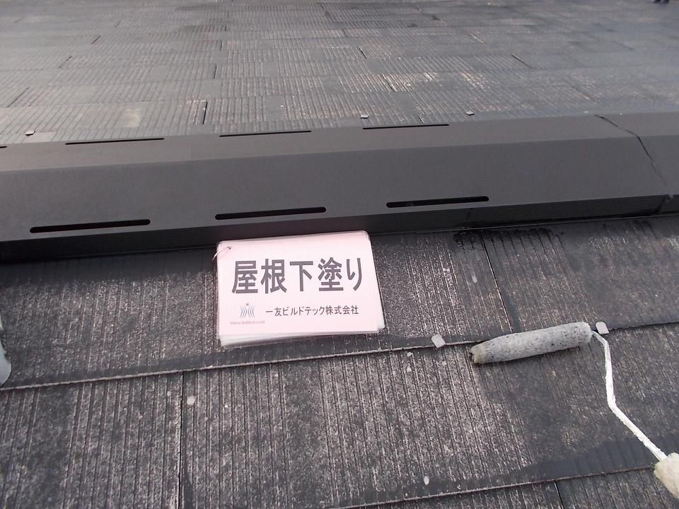 20180518K様邸⑥屋根下塗り
