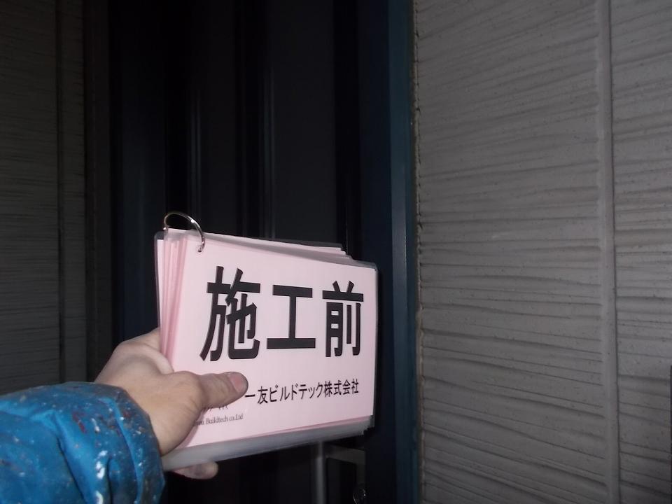 20180518K様邸①シーリング増し打ち施工前