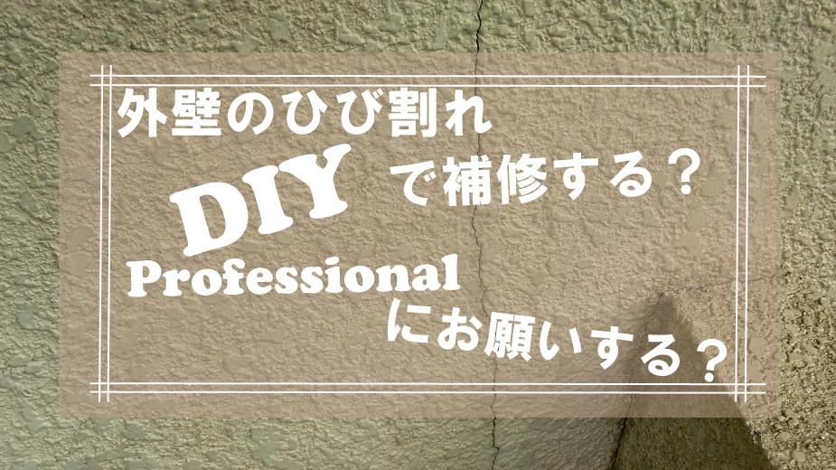 外壁のひび割れDIYで補修する?Professionalにお願いする?