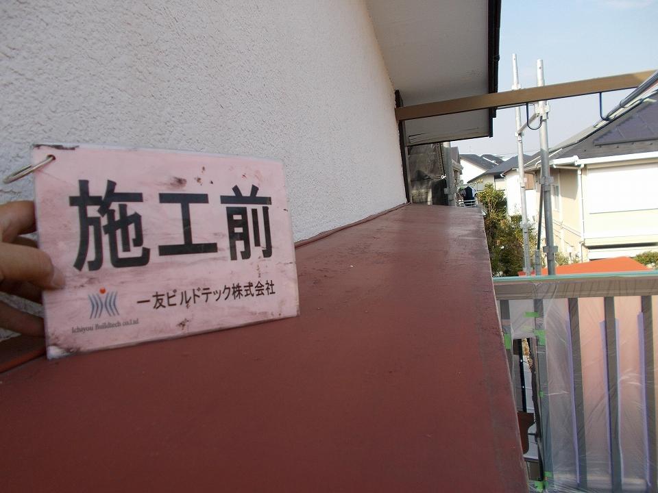 20180601N様邸①霧除け 施工前