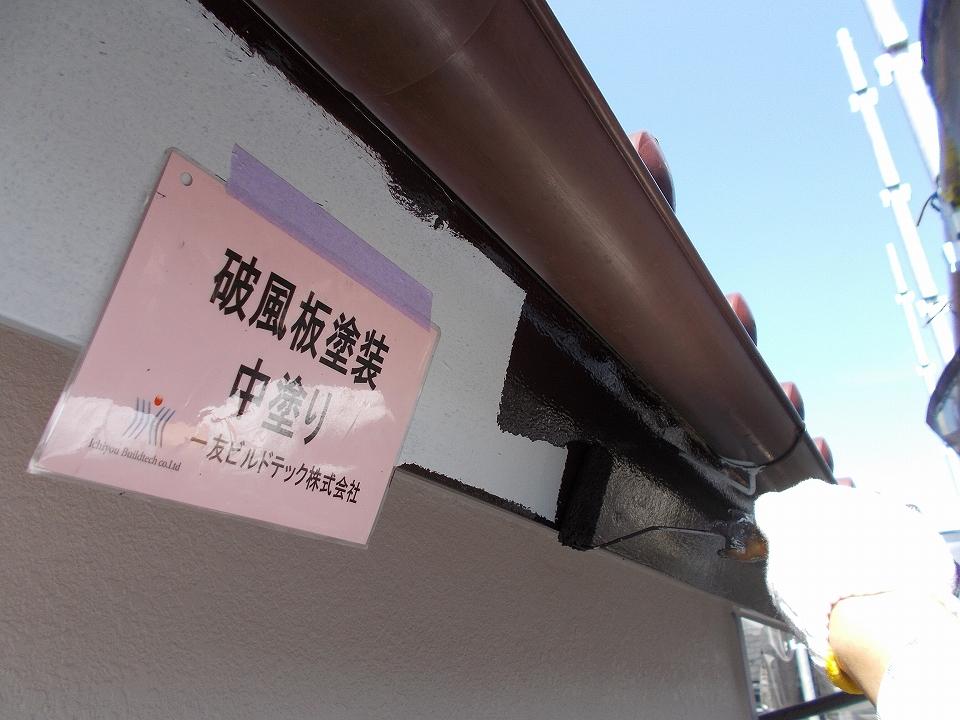 20180601N様邸⑤破風 中塗り
