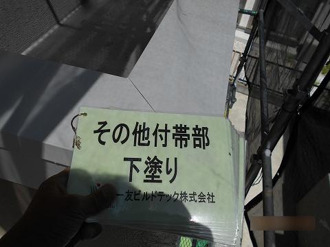 20180629M様邸①ベランダ笠木 下塗り施工中