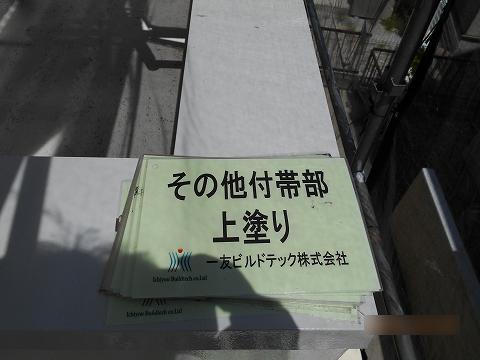 20180629M様邸③ベランダ笠木 上塗り施工中