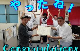 菊地 裕次が菊地 裕次が日本塗装工業会 県支部長賞を頂戴しました。