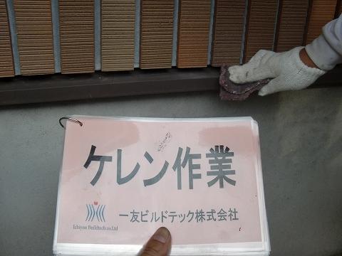 20180720S様邸②水切り ケレン作業