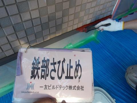 20180727D様邸③水切り鉄部サビ止め
