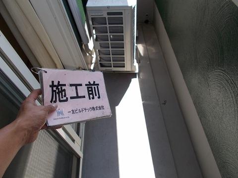 20180713Y様邸①防水 施工前