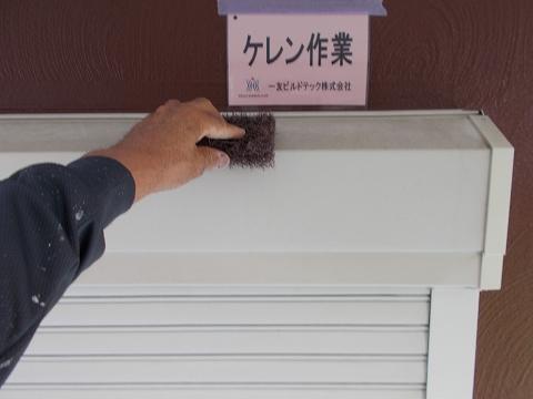 20180713Y様邸②シャッターBOX ケレン作業