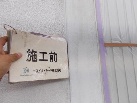 20180713Y様邸①化粧板 施工前