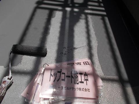 20180727D様邸④防水トップコート施工中