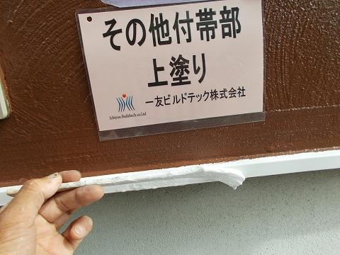 20180713Y様邸⑤水切り 塗装2回目