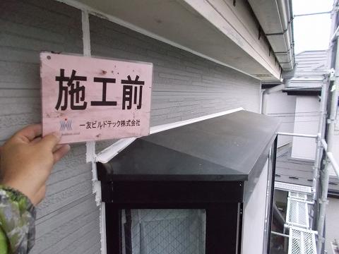 20180817H様邸①霧除け 施工前