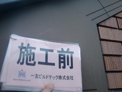 20180720S様邸①破風板 施工前