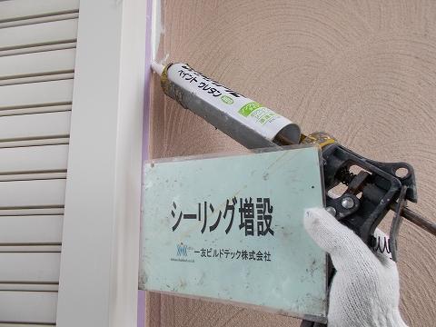 20180713Y様邸③シーリング増し打ち (2)
